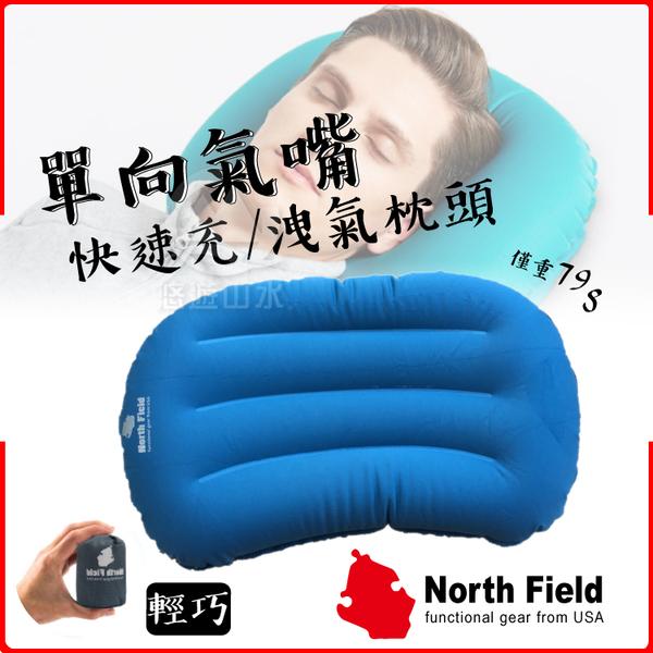 【美國 North Field 專利 V2 超輕快速充氣枕《藍》】8ND19881B/僅79g/登山/露營/旅行/輕量★滿額送
