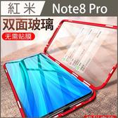 【萬磁王】紅米 Note8 Pro 全透明 雙面玻璃 磁吸邊框 金屬框 手機殼 全包防摔 鋼化玻璃殼 手機框