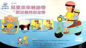 舒適牌 兒童乘車輔助帶+嬰兒餐椅固定帶(顏色隨機出貨)【德芳保健藥妝】