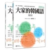 大家的韓國語(初級1)全新修訂版(1課本+1習作防水書套