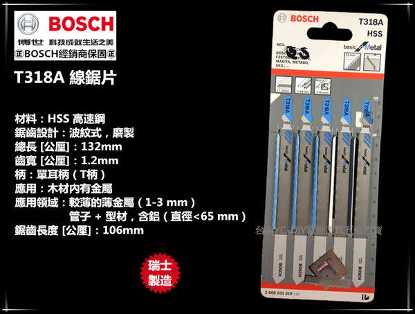 【台北益昌】瑞士製造 德國 博世 BOSCH T318A (1卡5支) 線鋸片適用於夾心材料 HSS-高速鋼材質
