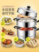 交換禮物-鍋蒸鍋不銹鋼蒸鍋三層多3層蒸饅頭的蒸籠加厚1二2層家用煤氣灶用電磁爐WY