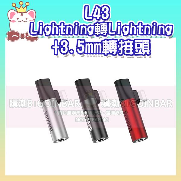 台灣正版授權|倍思BaseusL43 Lightning 轉Lightning+耳機3.5mm轉接頭 (購潮8)