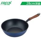 【FREIZ】日本品牌新式特種塗層木紋炳深形平底炒鍋-28cm