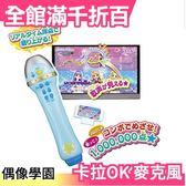 【小福部屋】【卡拉OK 麥克風】日本 空運 偶像學園 萬代 Bandai Aikatsu 附一個卡帶15首歌 新年禮物
