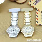 護士錶 掛錶胸錶女士刻字水鉆陶瓷護士懷錶 美好生活
