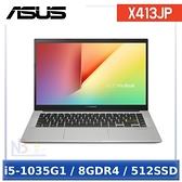 ASUS X413JP-0021W1035G1 14吋 筆電 (i5-1035G1/8GDR4/512SSD/W10)