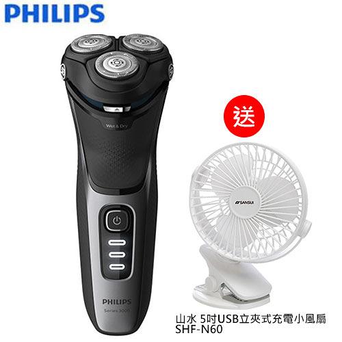 PHILIPS飛利浦 三刀頭電鬍刀S3231/52【送山水 USB小風扇】【愛買】
