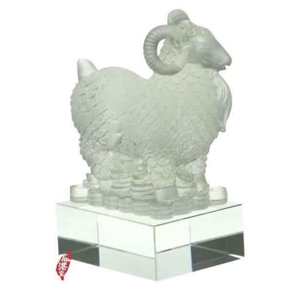 居家開運 琉璃珍藏-招財羊_錢幣羊S