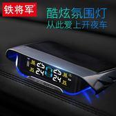 胎壓偵測器 汽車輪胎壓監測器無線高精度太陽能測壓表通用內置檢測儀 玩趣3C