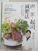 【書寶二手書T2/養生_EKH】肉、蛋、起司減肥法_渡邊信幸,  盧宛瑜