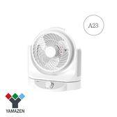 YAMAZEN YAS-A23TW循環扇 A23TW 循環扇 原廠公司貨 保固一年