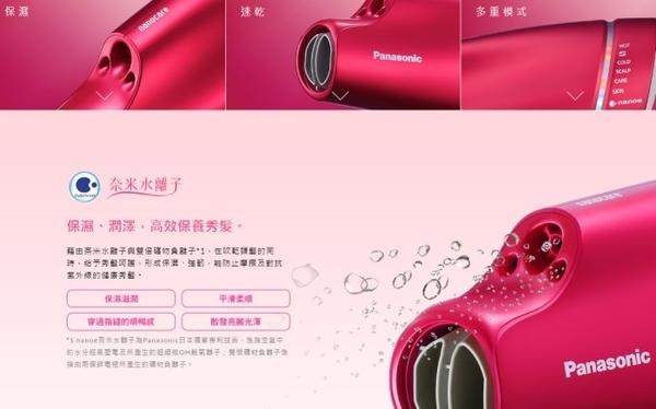【佳麗寶】-另售EH-NA9B(Panasonic 國際牌)奈 米水離子吹風機(EH-NA9A)台灣公司貨
