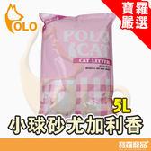 寶羅嚴選-小球砂尤加利香 5 L【寶羅寵品】