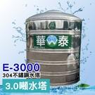 【C.L居家生活館】3000L平底不鏽鋼...