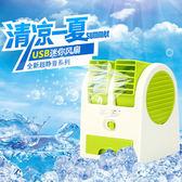 USB小風扇小型usb電風扇水冷學生制冷器辦公室宿舍床上隨身迷你小冷氣電扇