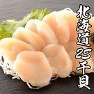 日本北海道生食2S級干貝*1包盒( 1000g±10%/原裝盒  )