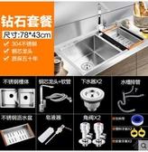 【78*43主圖款】304不銹鋼洗菜盆加厚 廚房洗菜池手工大雙槽套餐