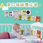 嬰兒床布書手推車雙面彩色撕不破床圍 黑白貓頭鷹款-JoyBaby