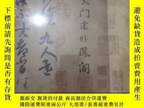 二手書博民逛書店外文原版書罕見英文版 中國書法 chinese calligraphy未拆封Y238016 外文