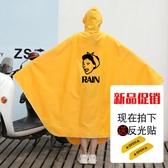 雨衣黃色女士單人小號電動車專用雨衣電瓶車可愛卡通韓國騎行神器雨披 雙11提前購