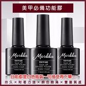 MORDDA美甲必備功能膠 指甲 美甲 鋼化加固磨砂封層不開裂 (多款可選)