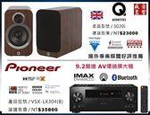 『盛昱音響』日本 Pioneer VSX-LX304(B) 環繞擴大機+英國 Q Acoustics 3020i 喇叭- 有現貨