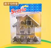 【狐狸跑跑】圣誕姜餅餅干模套裝 姜餅屋不銹鋼 蛋糕切模 10套快遞包郵MC4