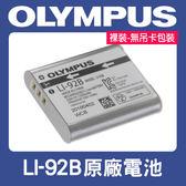 【平輸密封包裝】全新 LI-92B 原廠電池 Olympus LI92B 適用 TG-5 TG-4 TG-2 XZ-2