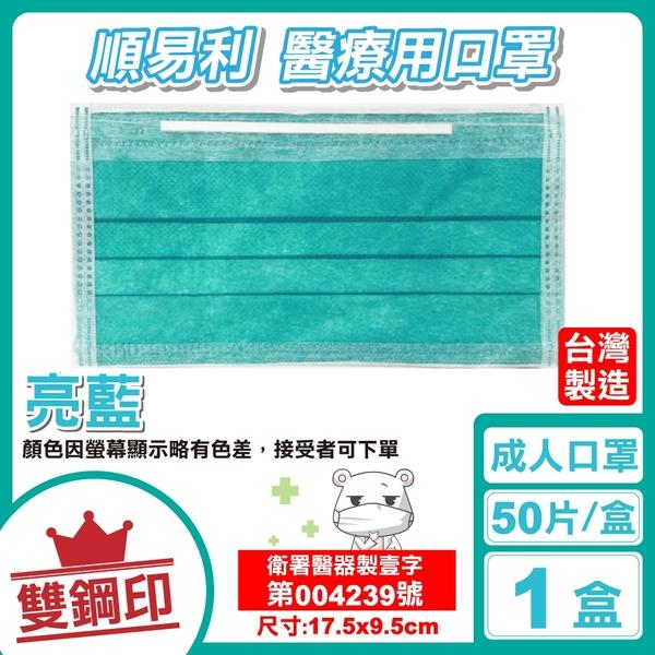 順易利 雙鋼印 成人醫療口罩 (亮藍) 50入/盒 (台灣製造 CNS14774) 專品藥局【2018641】
