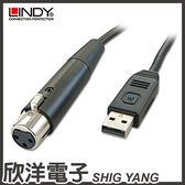 LINDY林帝 麥克風XLR轉USB錄音線 5m/5米/5公尺 (6105)