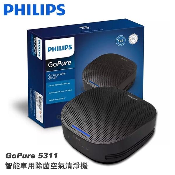 【愛車族】PHILIPS飛利浦 智能車用除菌空氣清淨機 GoPure 5311 (HEPA-HESA) 車內(原廠公司貨)