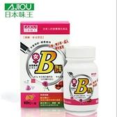 [超值3入]日本味王-女用維生素B群加強錠60'S