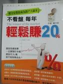 【書寶二手書T6/股票_ZJI】不看盤,每年輕鬆賺20%_豬力安