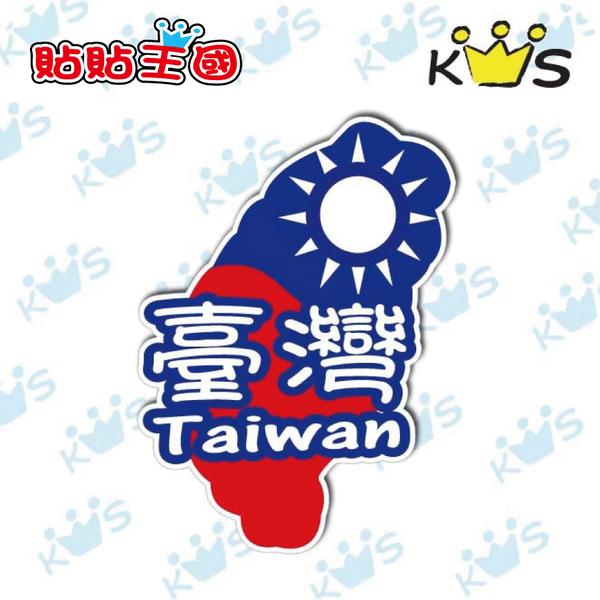 【防水貼紙】國旗台灣 # 壁貼 防水貼紙 汽機車貼紙 8.5cm x 11.7cm
