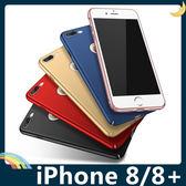 iPhone 8/8 Plus 好色系列裸機殼 PC軟硬殼 類金屬 絲柔觸感 360度全包款 保護套 手機套 手機殼