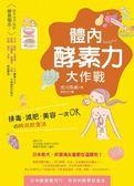 (二手書)體內酵素力大作戰:排毒.減肥.美容一次OK的時尚飲食法