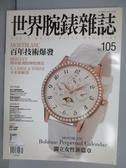 【書寶二手書T5/收藏_QMH】世界腕錶雜誌_105期_萬寶龍百年技術爆發