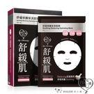 【買一送一】我的心機舒緩修護保濕面膜8入◆四季百貨◆