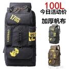 100L帆布超大背包男大容量旅行雙肩戶外登山包旅遊打工行李大背囊 【618特惠】