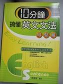 【書寶二手書T5/語言學習_LIO】10分鐘搞懂英文文法(句型篇)_朱春梅