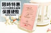 Baibaicamera LG 3.0 PD239 保護殼 透明殼 水晶殼 硬殼 口袋相片列印機 相印機