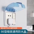 防水插座保護蓋罩浴室全遮電源蓋板開關防濺水盒衛生間 『洛小仙女鞋』