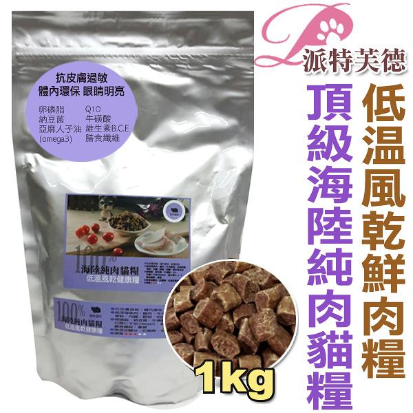 台北汪汪Pet sTalk 派特芙德.頂級海陸純肉貓糧1kg,全純肉製作,高嗜口性,