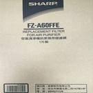 SHARP 夏普 清淨機專用濾網 (KC-A60T專用) FZ-A60FFE **免運費**