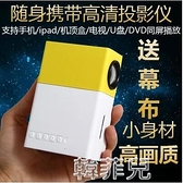 投影儀 新款手機投影儀家用迷你微型wifi無線便攜式家庭影院3D高清投影機 MKS韓菲兒