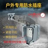 防水盒德力西電源插座戶外防水防雨盒明裝防水開關插座戶外防雨密封盒布衣潮人