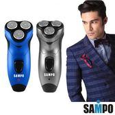 SAMPO聲寶 勁能水洗式三刀頭電鬍刀 (寶藍/銀灰 顏色隨機) EA-Z150