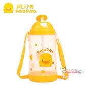 水壺 黃色小鴨嬰幼兒童彈跳杯吸管杯學習訓練杯水壺 清倉T 2色