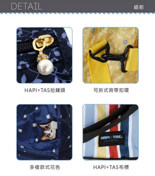 HAPI+TAS 新色-摺疊收納袋/旅行袋-H0004 (大) 深藍躲貓貓401
